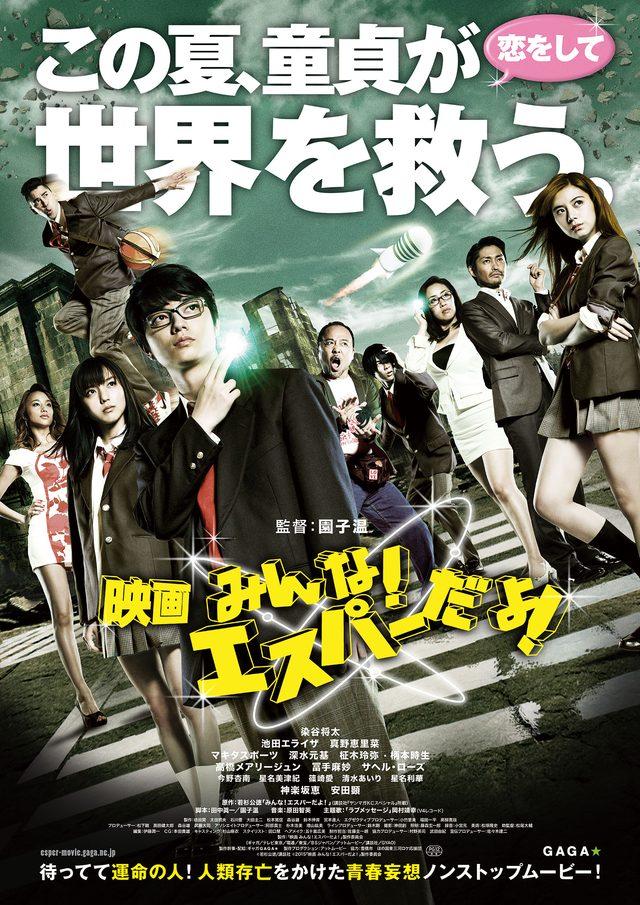 画像: esper-movie.gaga.ne.jp
