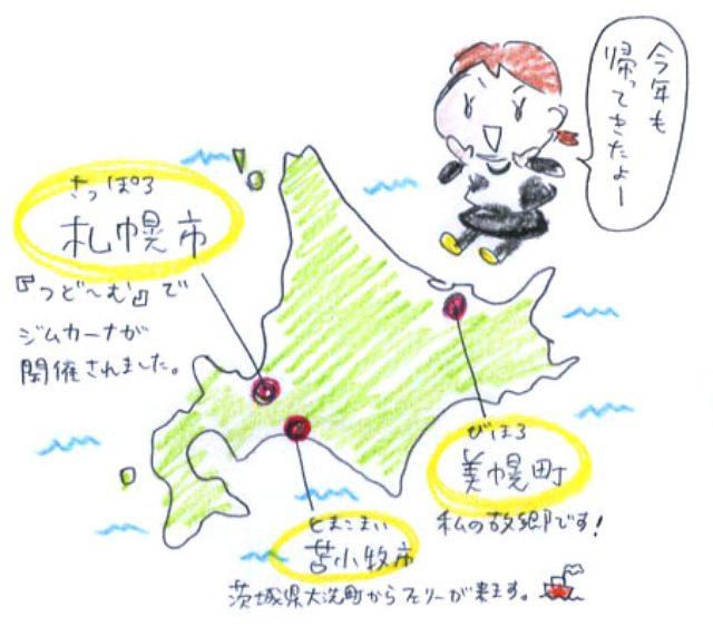 画像: <寺崎愛のグロム修業>北海道ジムカーナ2015 編 (その1)