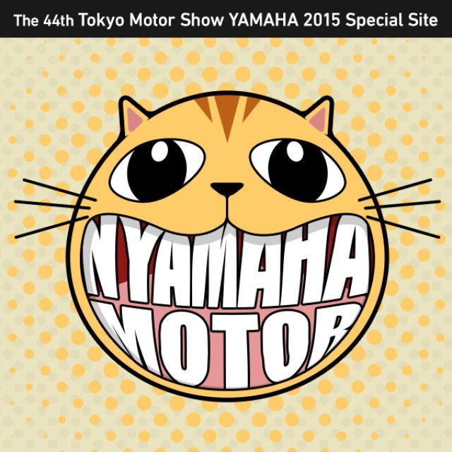 画像: 東京モーターショー2015 NYAMAHA