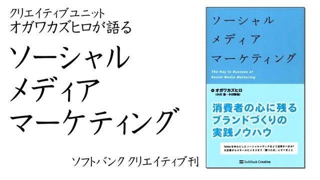 画像: Amazon.co.jp: ソーシャルメディアマーケティング: オガワ カズヒロ(小川 浩・小川 和也): 本