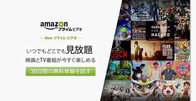 画像: Amazon.co.jp: プライム・ビデオ: Amazon ビデオ