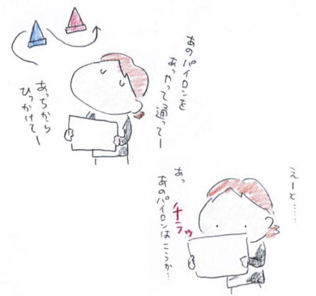 画像: <寺崎愛のグロム修業>北海道ジムカーナ2015 編 (その2)