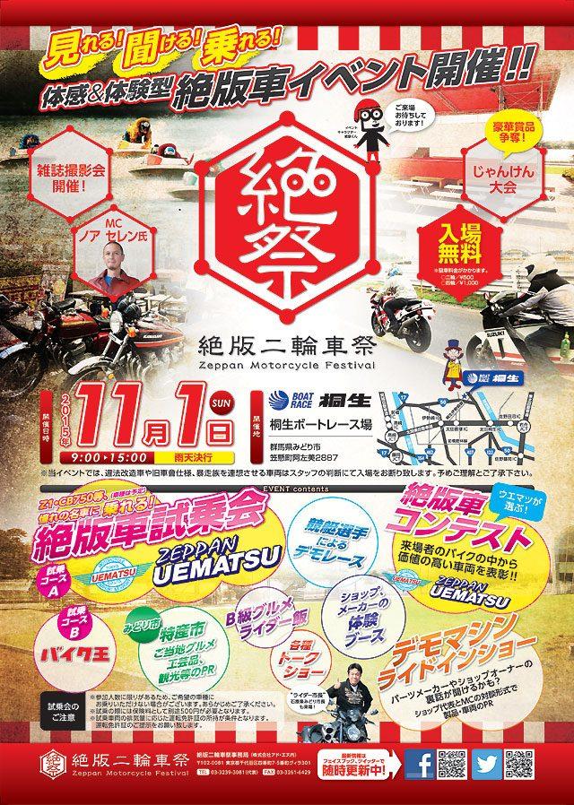 画像: 桐生ボートレース場で11/1に絶版二輪車祭を開催