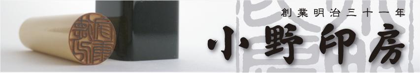 画像: 岡崎市で最も伝統のある印鑑屋 小野印房