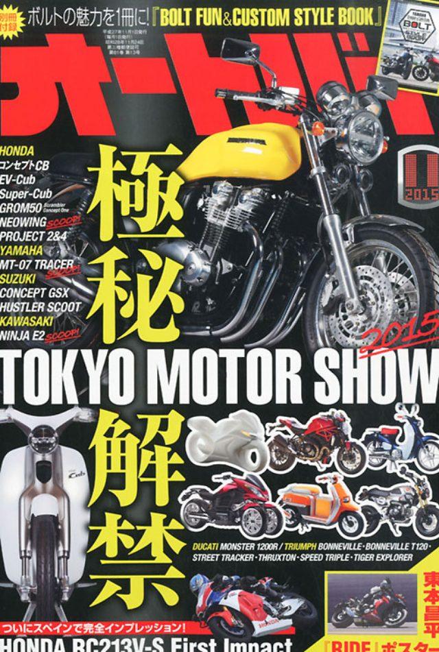 画像: 『オートバイ 11月号』(2015年10月1日発売)