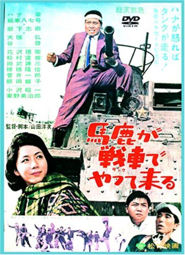 画像: 山田洋次監督の「馬鹿シリーズ第3作」がこちら。ハナ肇演じる主人公サブが、戦車で大暴れするストーリーです(←大雑把すぎる解説)。ぜひDVDをご覧ください! ecx.images-amazon.com