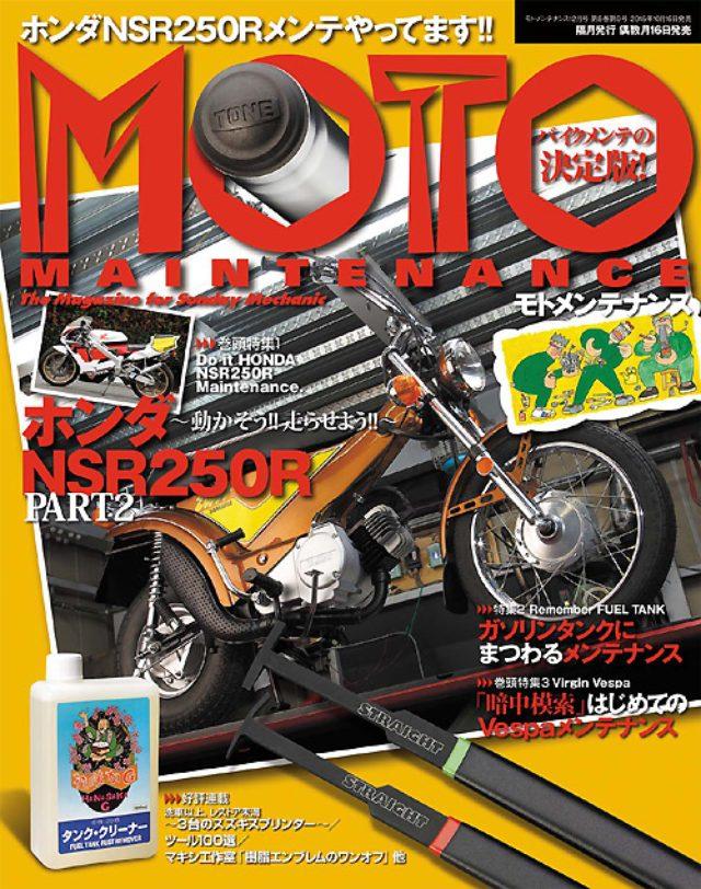 画像: 『MOTO MAINTENANCE』Vol.122(2015年10月16日発売)