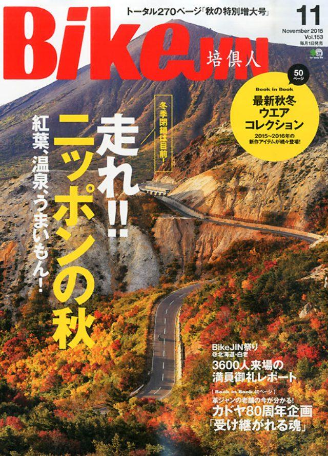 画像: 『培倶人(バイクジン)』 Vol.153 (2015年10月1日発売)