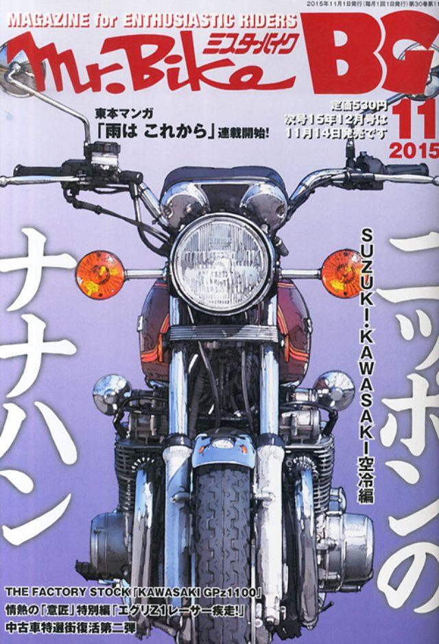 画像: 『ミスターバイクBG』11月号(2015年10月14日発売)