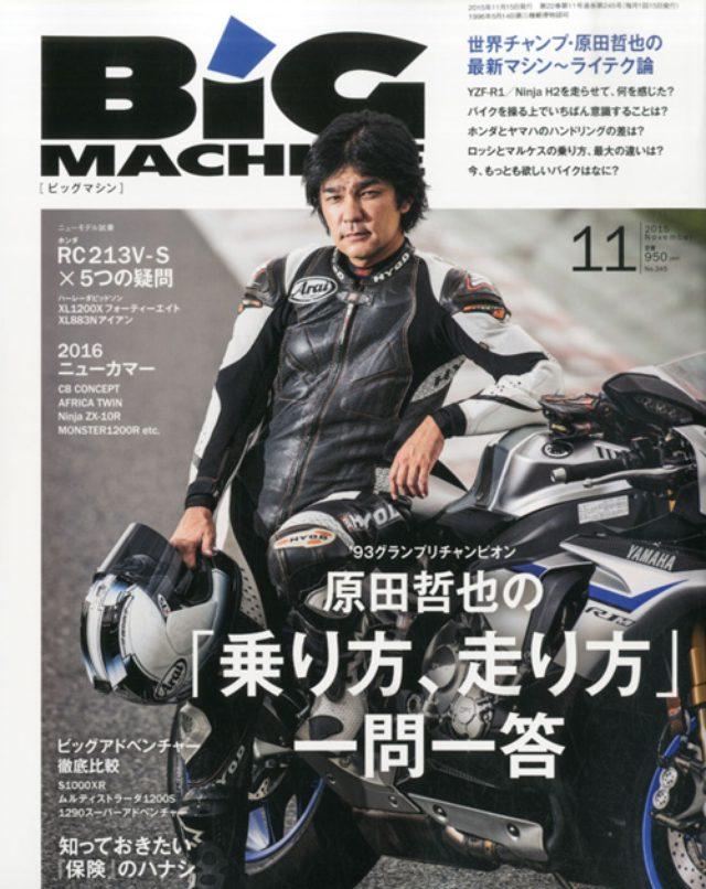 画像: 『BiG MACHINE』11月号(2015年10月15日発売)