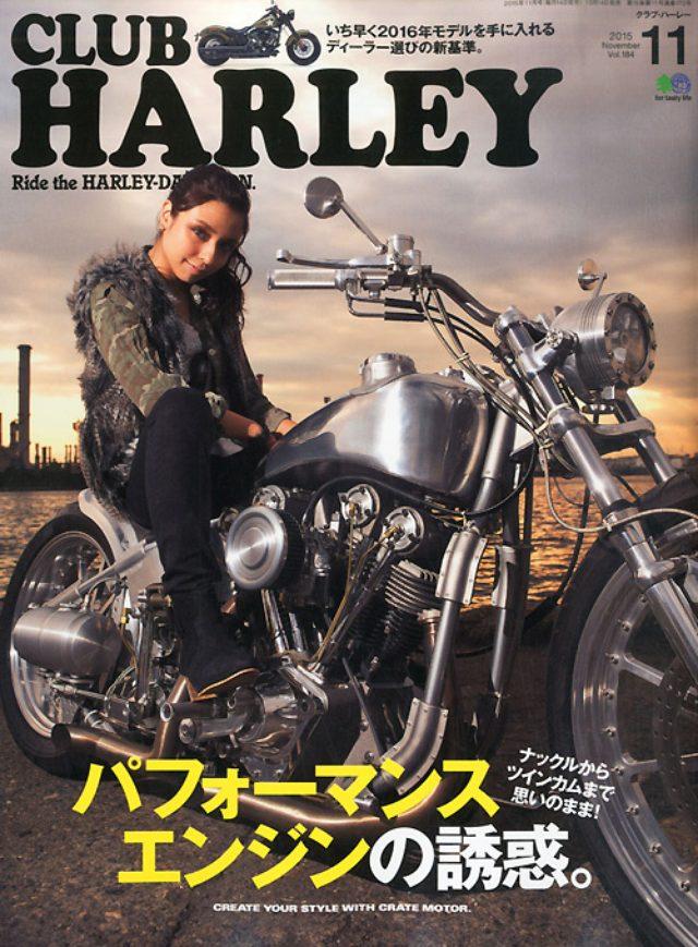 画像: 『CLUB HARLEY(クラブハーレー)』Vol.184(2015年10月14日発売)