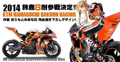 画像: - HAMAGUCHI BAKUON RACING - 公式サイト