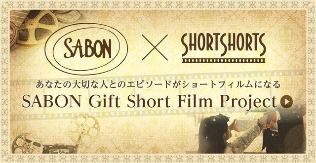 画像: SABON Gift Short Film Project