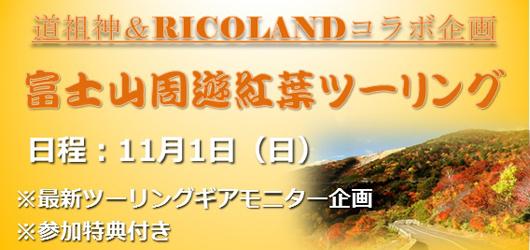 画像: オートバイ用品とパーツの大型専門店ライコランド-RICOLAND