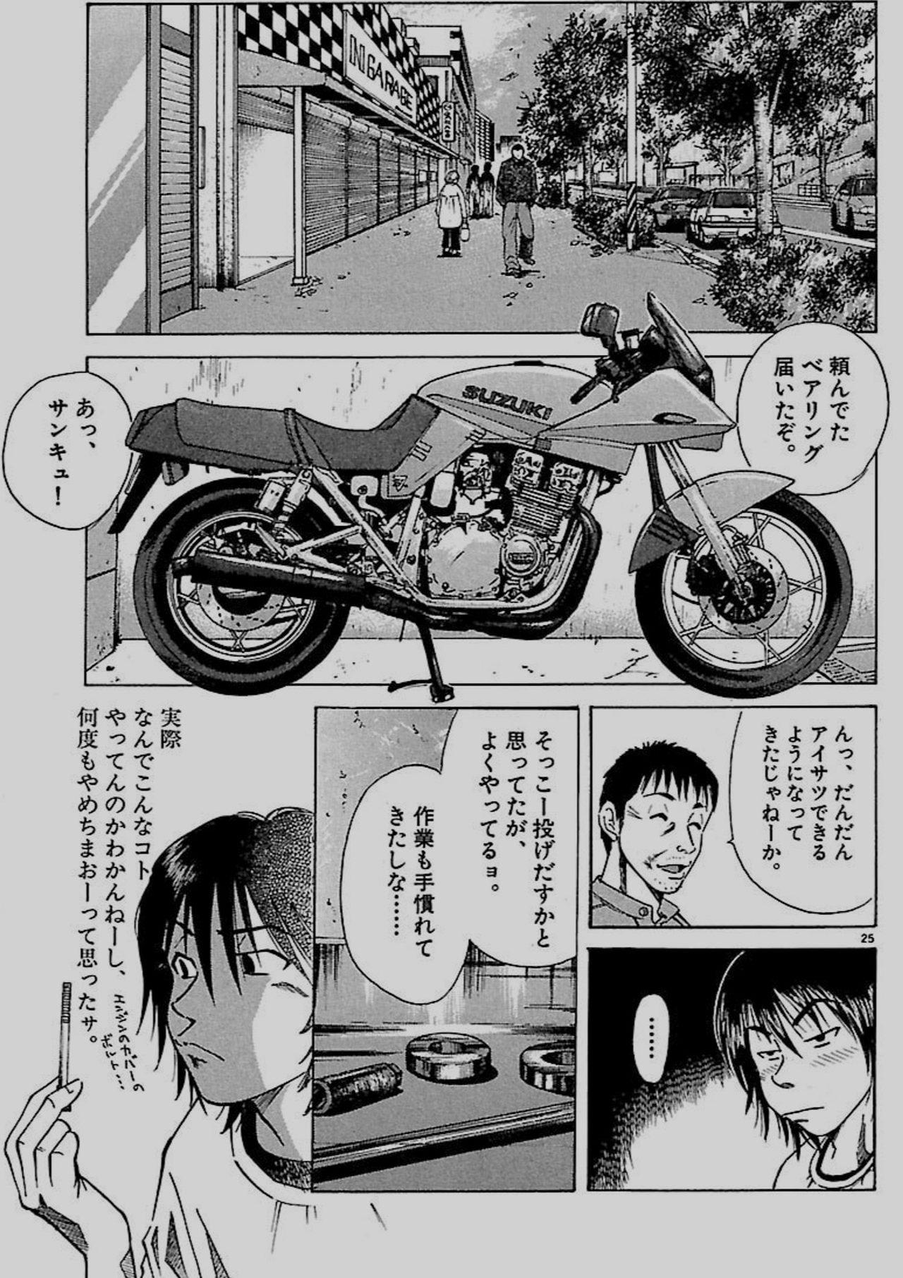 画像: バイク愛が詰まった作品に涙