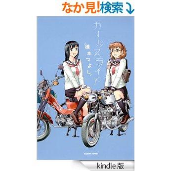 画像: Amazon.co.jp: ガールズライド (まんがタイムKRコミックス) 電子書籍: 磯本つよし: Kindleストア