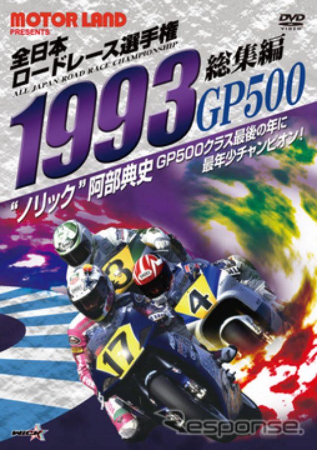 画像: DVD「1993全日本ロードレース選手権GP500総集編」発売...ノリックのデビューシーズン全戦収録