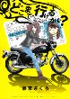 画像: どこまで行けるかな?:Amazon.co.jp:Kindle Store
