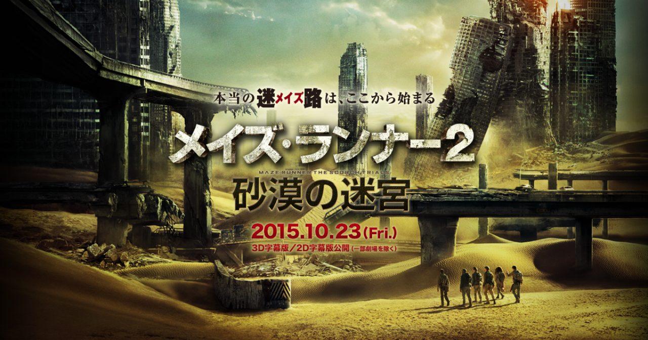 画像: 映画『メイズ・ランナー2:砂漠の迷宮』オフィシャルサイト 大ヒット上映中