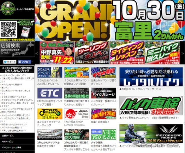 画像: バイク用品専門店 富里 2りんかん、10月30日新規オープン...千葉県内5店舗目
