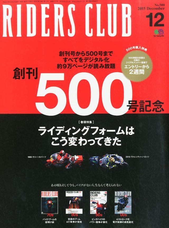 画像: 『RIDERS CLUB』Vol.500(2015年10月27日発売)