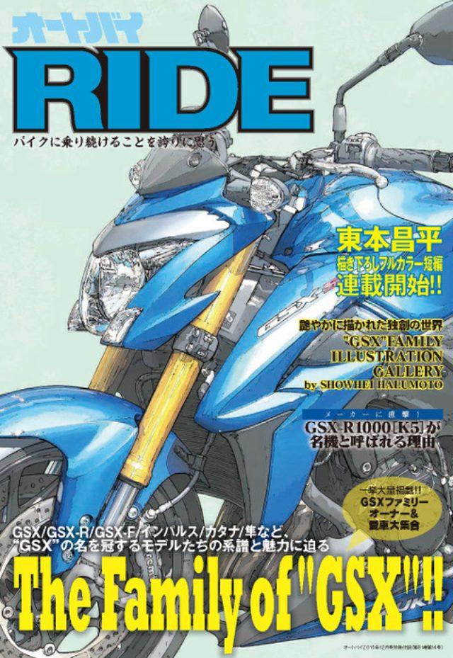 画像: 「オートバイ×RIDE 」ツープラトンマガジン、10月31日(土)発売です!