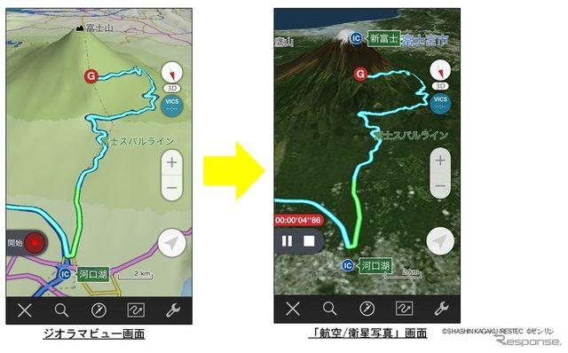 画像: ナビタイム、iOS版ツーリングサポーターに航空/衛星写真機能を追加