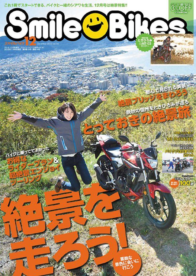 画像: 『スマイルバイク』Vol.14(2015年11月6日発売)