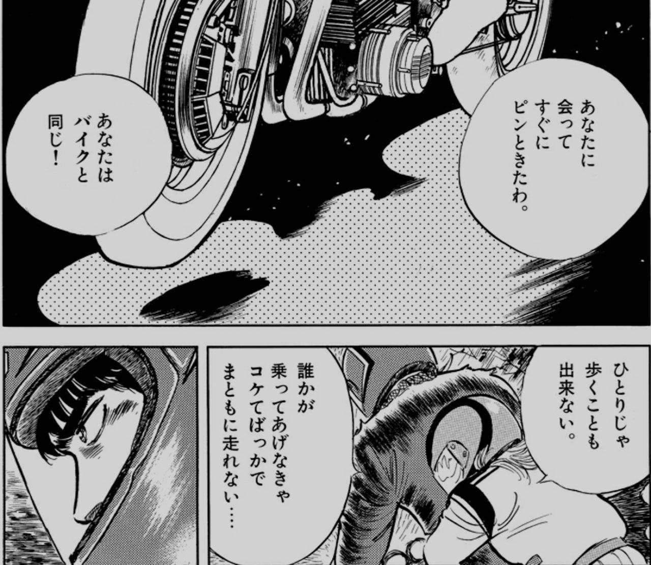 画像: 響のオートバイで出かける二人