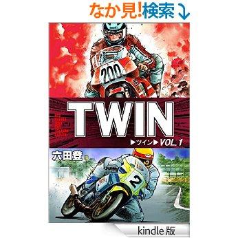 画像: Amazon.co.jp: TWIN(1) 電子書籍: 六田登: Kindleストア