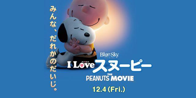 画像: 映画『I LOVE スヌーピー THE PEANUTS MOVIE』オフィシャルサイト 12月4日全国ロードショー