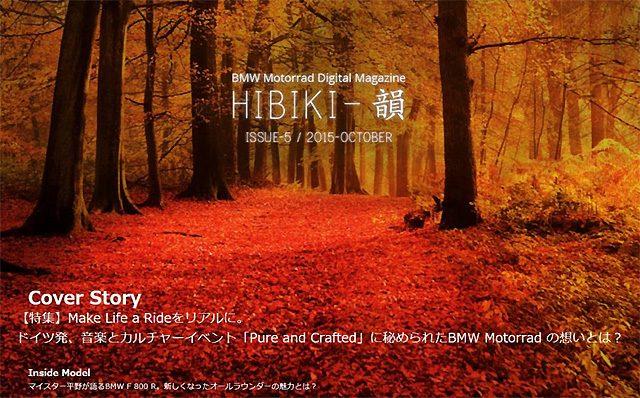 画像: 【BMW】デジタル・マガジン『HIBIKI-韻』第5弾発行