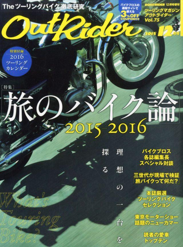 画像: 『Out Rider』Vol.75(2015年11月11日発売)