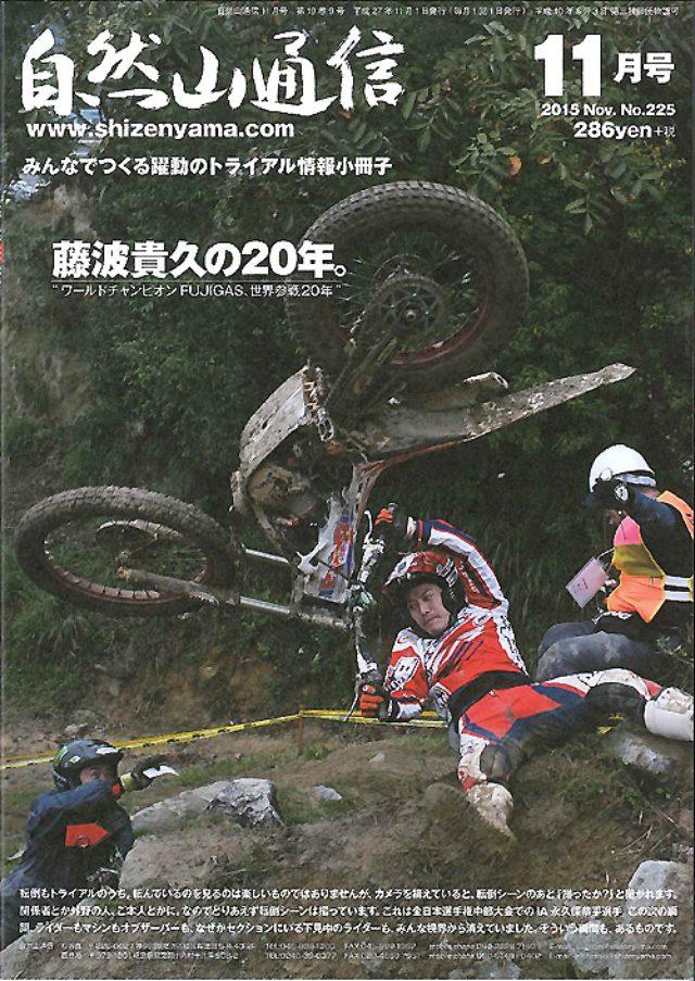 画像: 『自然山通信』11月号(2015年11月1日)