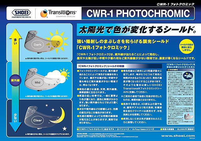 画像: 【SHOEI】紫外線量で調光するシールド「CWR-1 フォトクロミック」