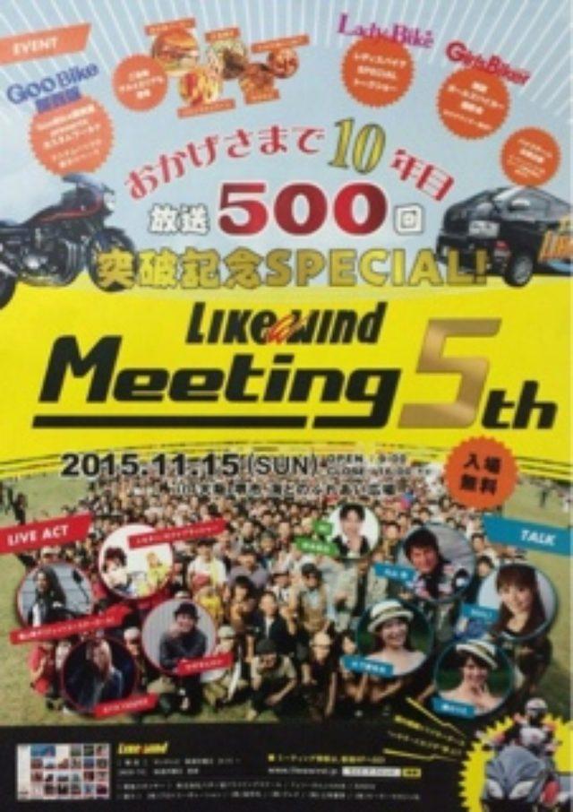 画像: Like a wind Meeting 5th (福山理子)