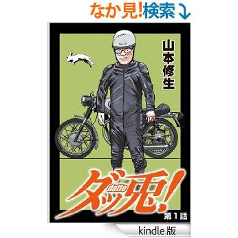 画像: Amazon.co.jp: ダッ兎! 第1話<「ダッ兎!」シリーズ> (KCGコミックス) 電子書籍: 山本修生: Kindleストア