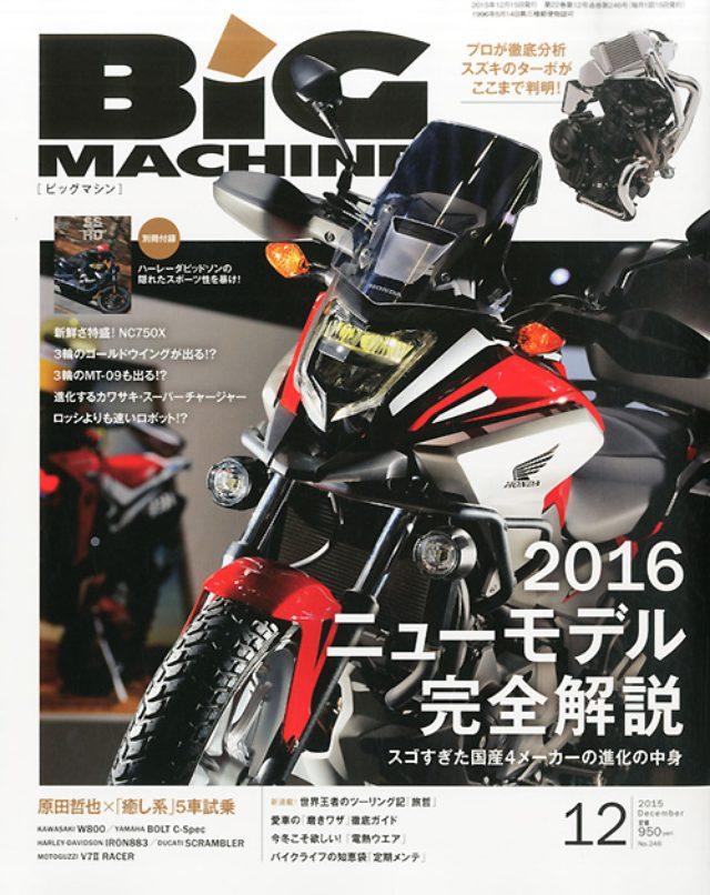 画像: 『BiG MACHINE』12月号(2015年11月14日発売)