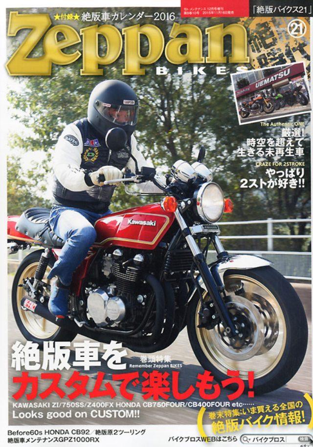 画像: 『絶版バイクス』Vol.21(2015年11月16日発売)