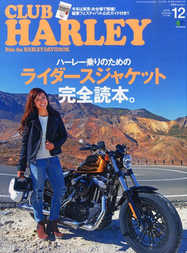 画像: 『CLUB HARLEY(クラブハーレー)』Vol.185(2015年11月14日発売)