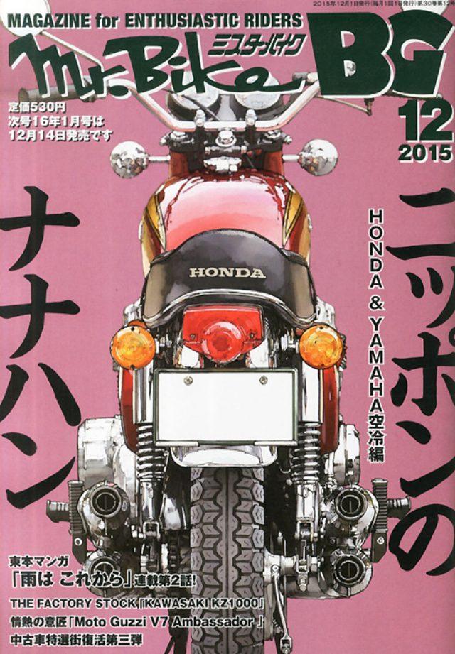 画像: 『ミスターバイクBG』12月号(2015年11月14日発売)