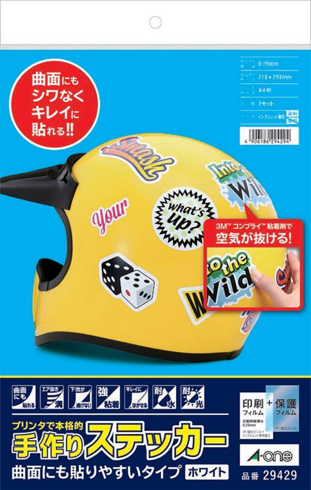画像: 3Mからヘルメットなど曲面に対応する手作りステッカー用シートが新発売