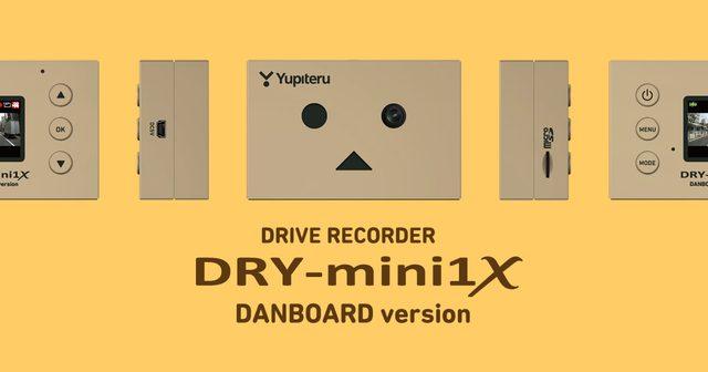 画像: ダンボー ドライブレコーダー「DRY-mini1X DANBOARD version」