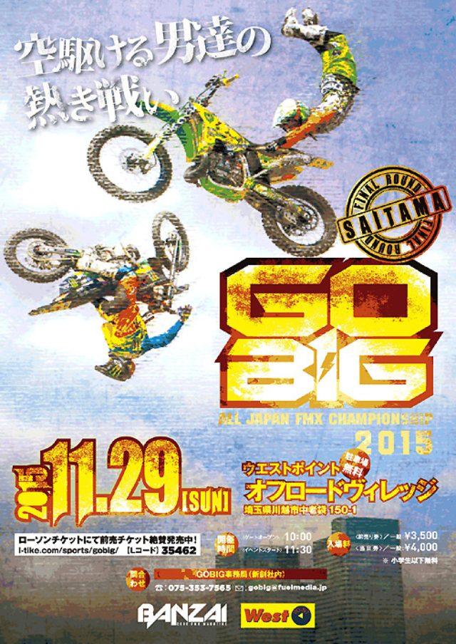 画像: 全日本FMX選手権GO BIG最終戦11/29開催