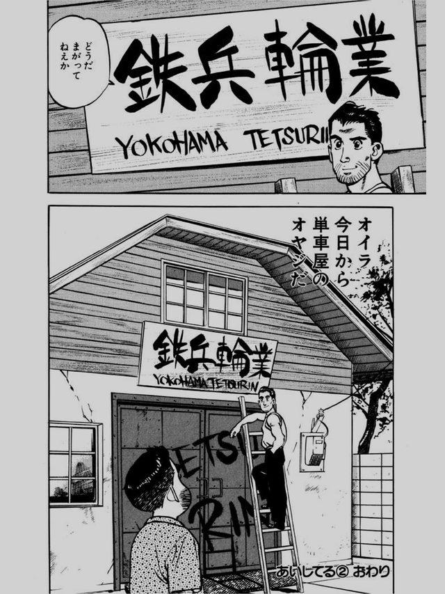 画像: バイク屋を開業する父・鉄兵
