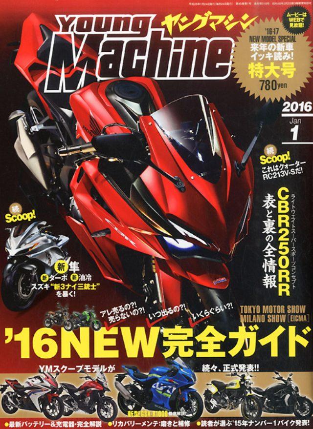画像: 『Young Machine』1月号(2015年11月24日発売)