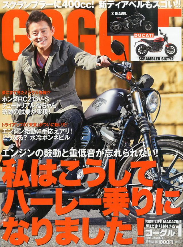 画像: 『GOGGLE』1月号(2015年11月24日発売)