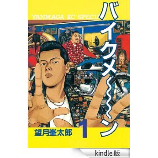画像: Amazon.co.jp: バイクメ~ン(1) (ヤングマガジンコミックス) 電子書籍: 望月峯太郎: 本