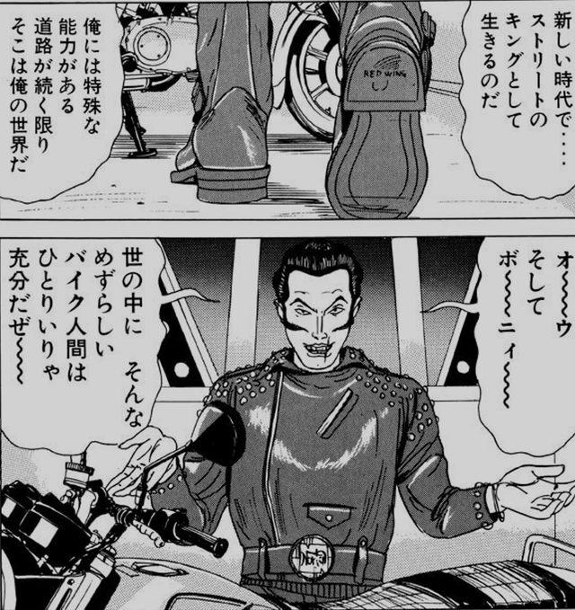 画像: ドトキンもまた、人車一体のバイク人間として日本に生まれ変わっていた。ちなみに彼はノートン