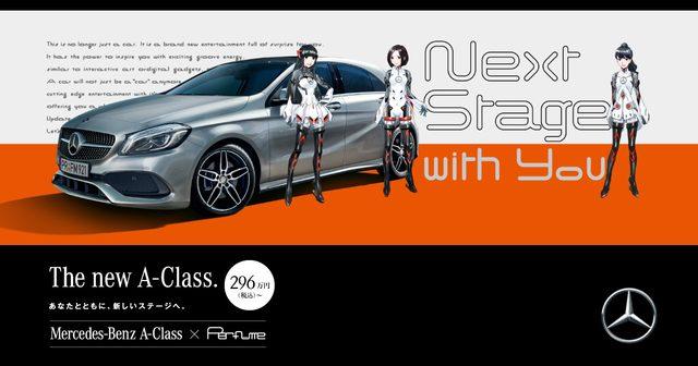 画像: The new A-Class.あなたとともに、新しいステージへ。|メルセデス・ベンツ日本